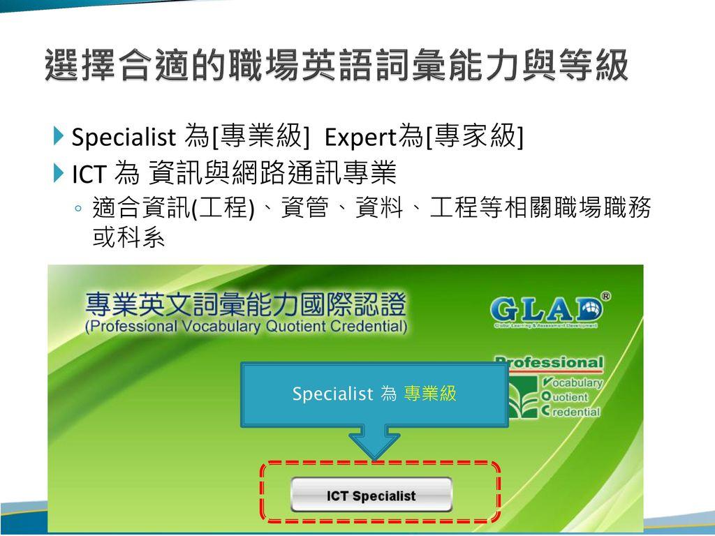 選擇合適的職場英語詞彙能力與等級 Specialist 為[專業級] Expert為[專家級] ICT 為 資訊與網路通訊專業